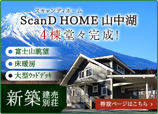 ScanD HOME