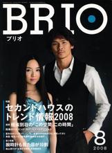 雑誌「BRIO」にコンセプトヴィラが紹介されました