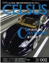 雑誌「CELCUS」にコンセプト・ヴィラが紹介されました
