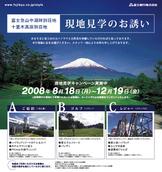 富士急山中湖畔別荘地・十里木高原別荘地「現地見学のお誘い」