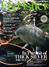 雑誌「FlyFisher」2009年6月号にコンパクトログ山中湖が紹介されました。