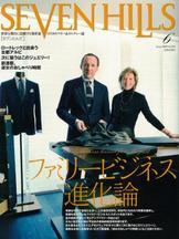 雑誌「SEVENHILLS」2009年6月号にガレージハウス山中湖の広告が掲載されました。