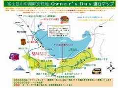 山中湖畔別荘地オーナー様向け新サービスのご案内(夏期限定)