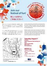 東京アメリカンクラブ「盆踊り」イベント協賛