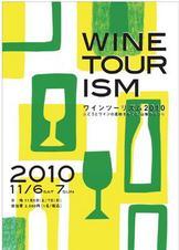 ワインツーリズム2010に出店します。