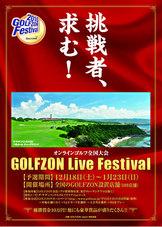 GOLFZON(シミュレーションゴルフ)オンライン全国大会イベント協賛
