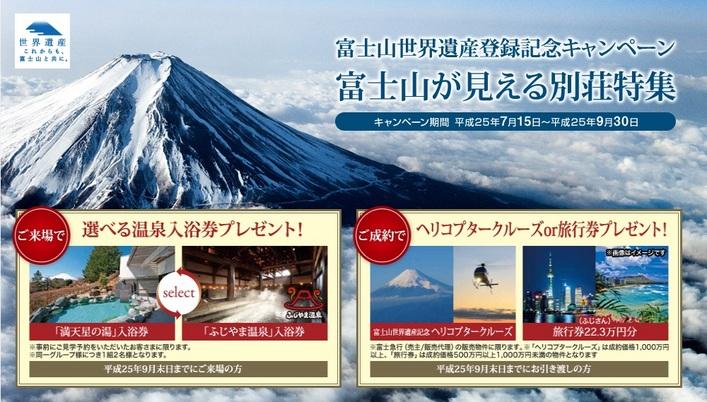 いよいよ明日から!富士山世界遺産記念キャンペーン!