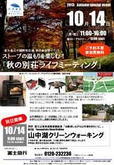 10/14 秋の別荘ライフミーティング開催!!
