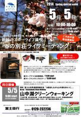 春の別荘ライフミーティング開催のお知らせ