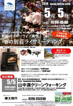 いよいよ明日!春の別荘ライフミーティング開催!
