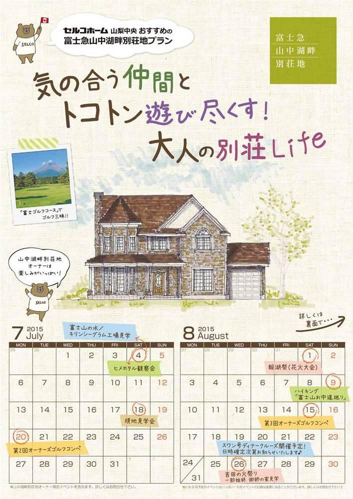 カナダ輸入住宅メーカー【セルコホーム】別荘プランのご紹介