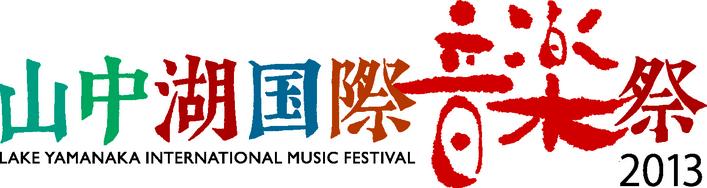 山中湖国際音楽祭
