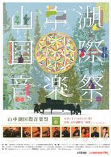 山中湖国際音楽祭 2015