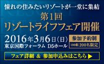 第1回 リゾートライフフェア開催のお知らせ【東京国際フォーラム】
