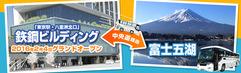 東京駅から別荘地までの定期便運行開始!