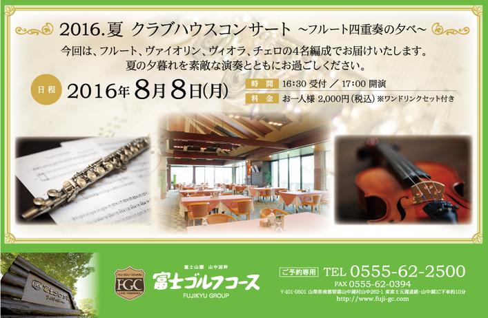 富士ゴルフコース クラブハウスコンサートのお知らせ