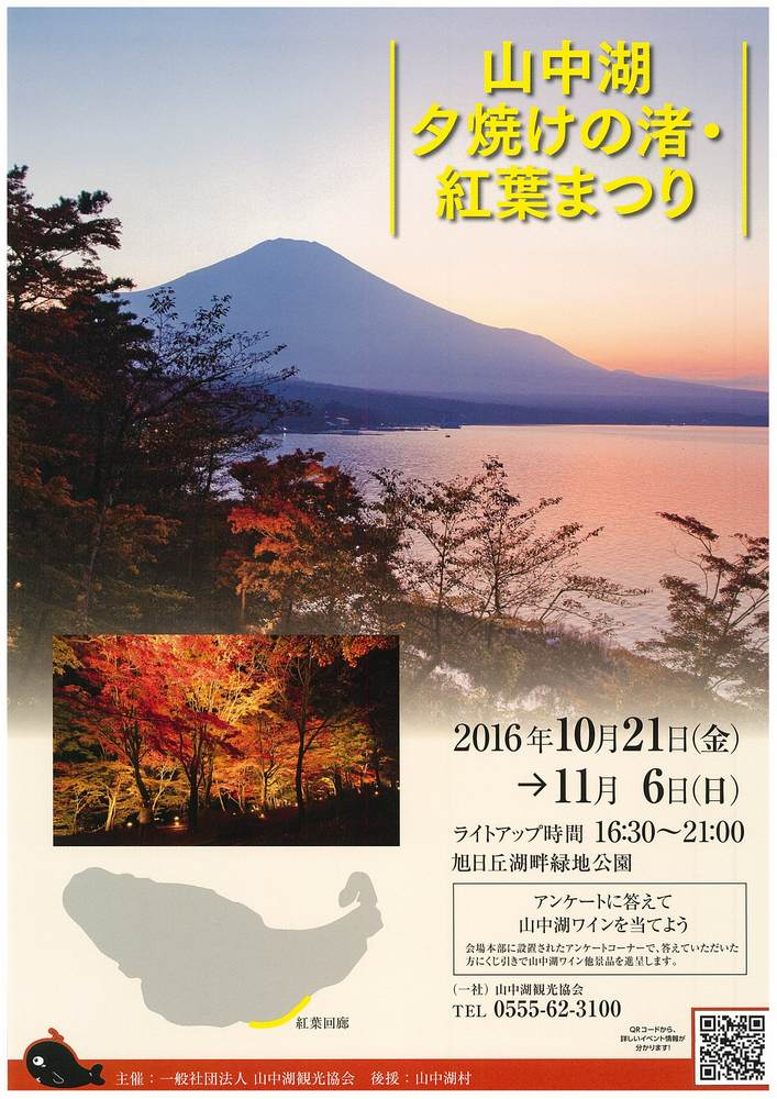 山中湖 「夕焼けの渚・紅葉まつり」の開催について