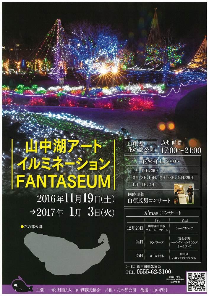 山中湖アートイルミネーション「FANTASEUM」