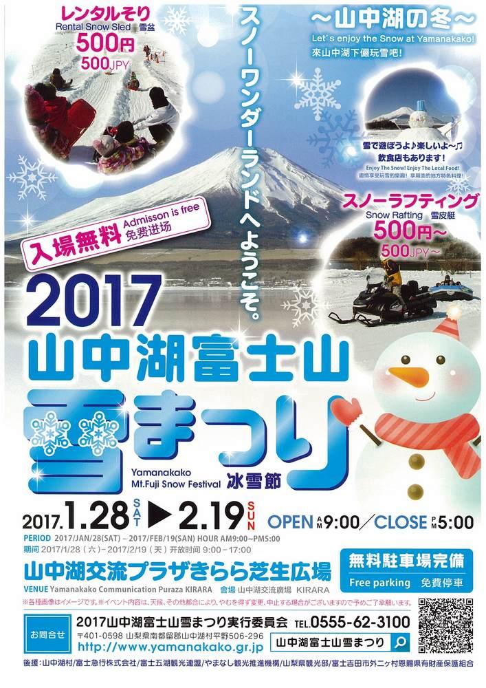 2017山中湖  富士山雪まつり