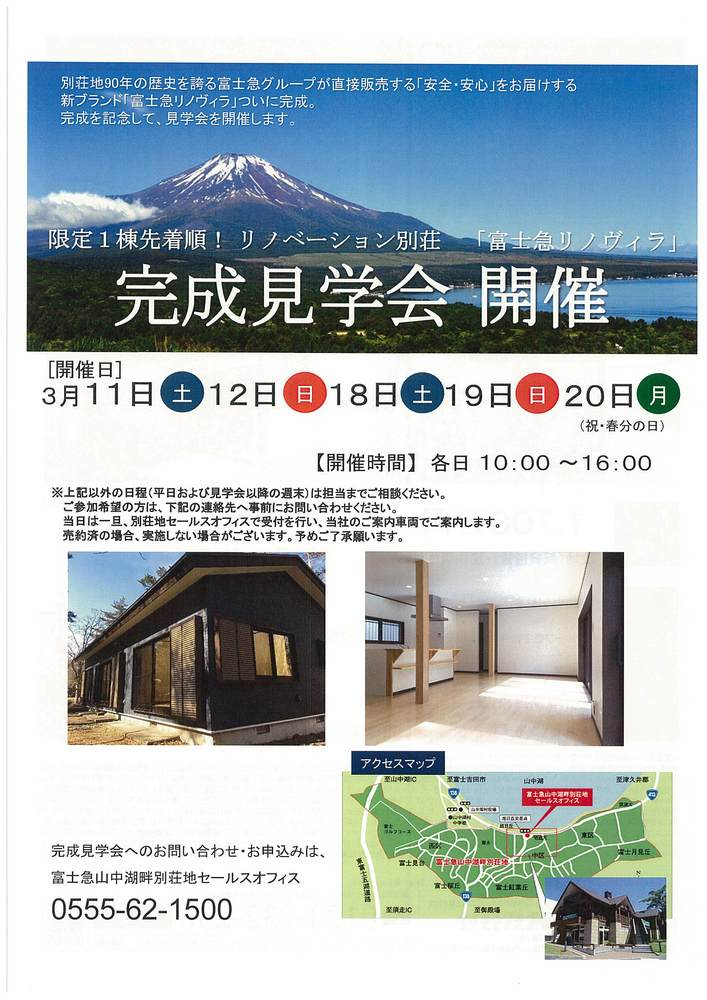 限定1棟 リノベーション別荘「富士急リノヴィラ」完成見学会開催