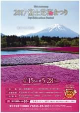 「2017富士芝桜まつり」の開催について