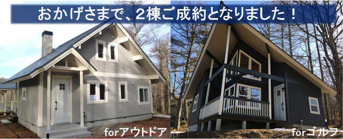 新築建売別荘「スキャンディホーム山中湖」