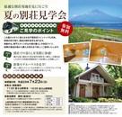 「夏の別荘地見学会」の開催について