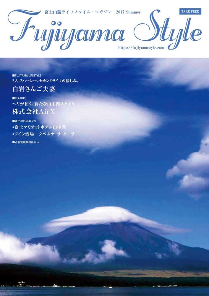 フジヤマスタイル2017夏号発刊のお知らせ