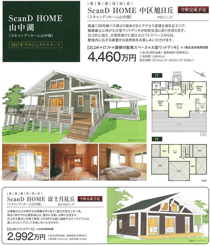 「スキャンディホーム山中湖(新築建売別荘)」工事状況(10/4)