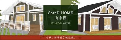 今秋完成予定!新築建売別荘(スキャンディホーム山中湖)