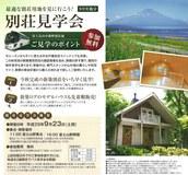 来週開催!別荘地見学会のお知らせ(まだまだ空きがございます!)