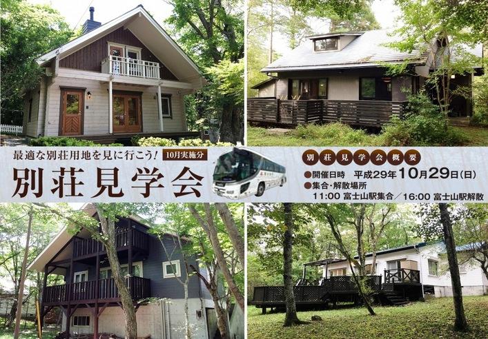 今週末開催!10月29日(日)「山中湖畔別荘地見学会」開催のお知らせ