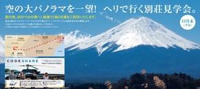 東京→山中湖30分! 山中湖畔別荘地「ヘリコプター見学会」開催(11月末予定)