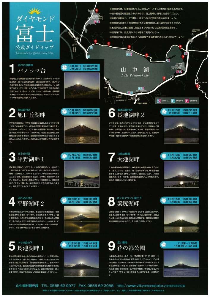 富士山に一番近い湖「山中湖」で冬の風物詩「ダイヤモンド富士」がご覧いただけます。(1月末~2月末)