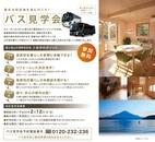 平成30年2月12日 「山中湖畔別荘地バス見学会」の開催