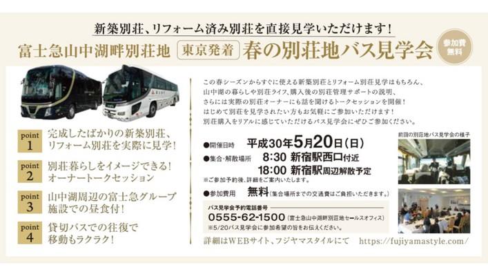 5月20日(日)「春の別荘地バス見学会」開催のお知らせ!