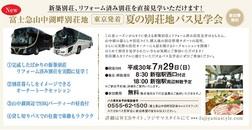 夏の別荘見学会開催のお知らせ!!【7月29日(日)】