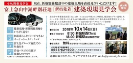 10月14日開催新宿発着バス見学会のお知らせ!