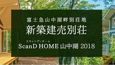 「ScanDHome山中湖」特設サイト更新のお知らせ