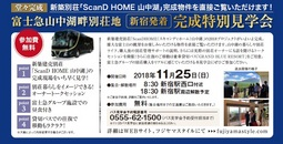 「ScanDHOME山中湖」完成特別見学会開催のおしらせ。