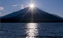 山中湖冬の風物詩「ダイヤモンド富士」のご案内