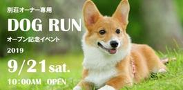 【オーナー様以外も追加申込受付中!】ドッグランオープン記念イベント開催!