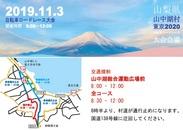 2019/11/3(日)【 山中湖別荘地内交通規制 】のお知らせ