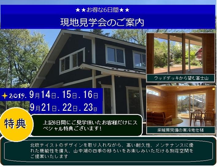 秋の新築建売別荘見学会【特典付】