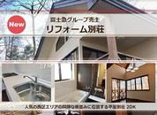 すぐに使える「富士急グループ売主 リフォーム別荘」