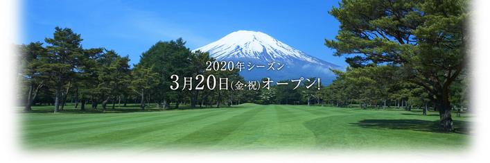 別荘地隣接 富士ゴルフコースオープン‼