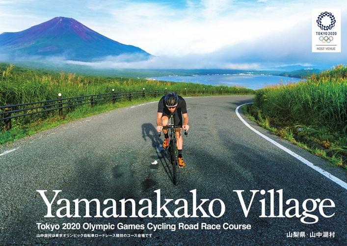 交通規制・別荘ご案内中止について(東京2020オリンピック自転車競技ロードレース開催)