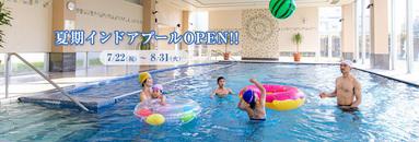 ホテルマウント富士より~インドアプールが期間限定オープン!~