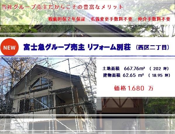 富士急グループ売主リフォーム別荘