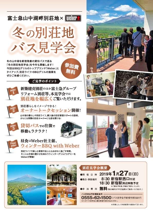 別荘地バス見学会詳細.jpg